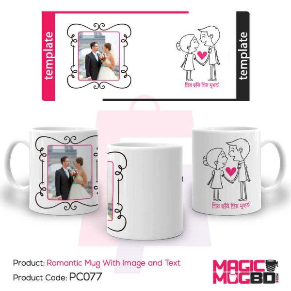 077. Romantic Mug With Image and Text