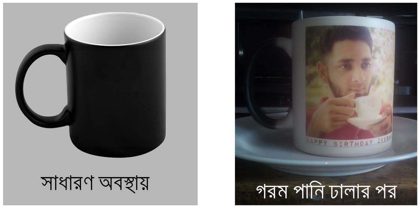 Magic Mug Original Picture